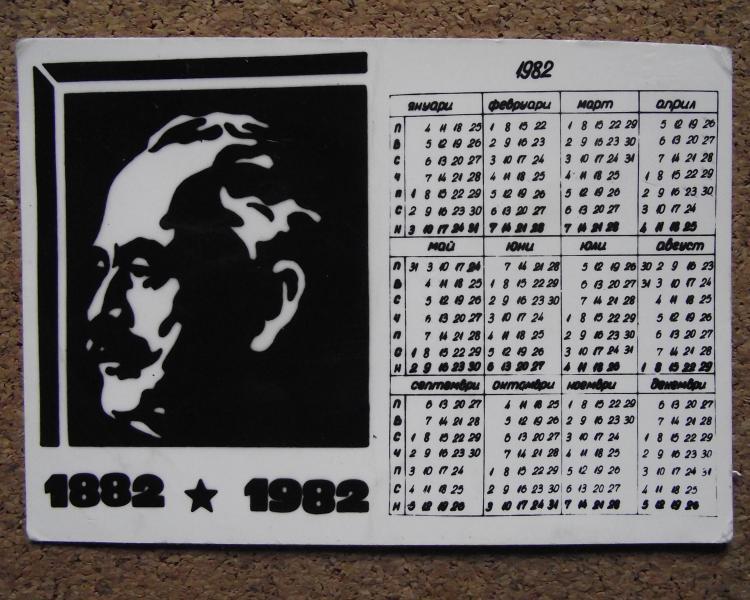 Календарик 1982 год.