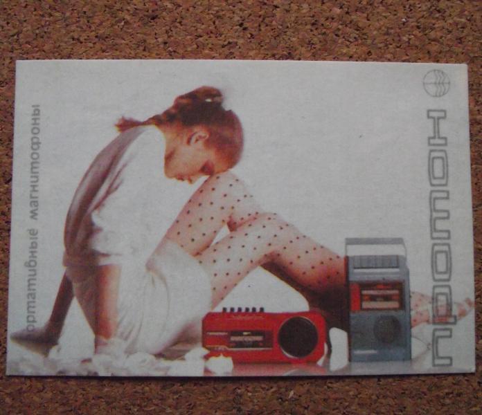 Календарик 1989 год.   «ПРОТОН»  портативные магнитофоны, реклама