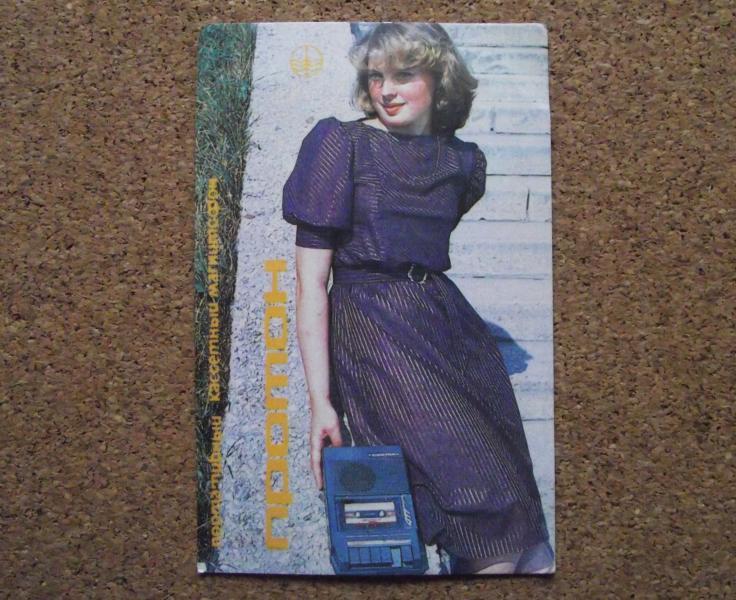 Календарик 1989 год.   «ПРОТОН»  кассетный магнитофон, реклама