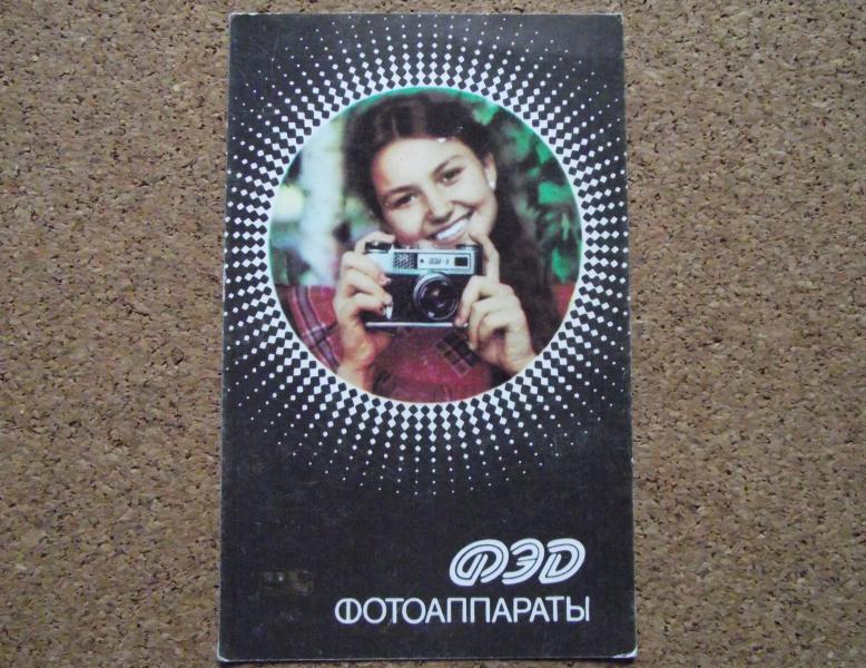Календарик 1988 год.   «ФЭД»  фотоаппараты, реклама