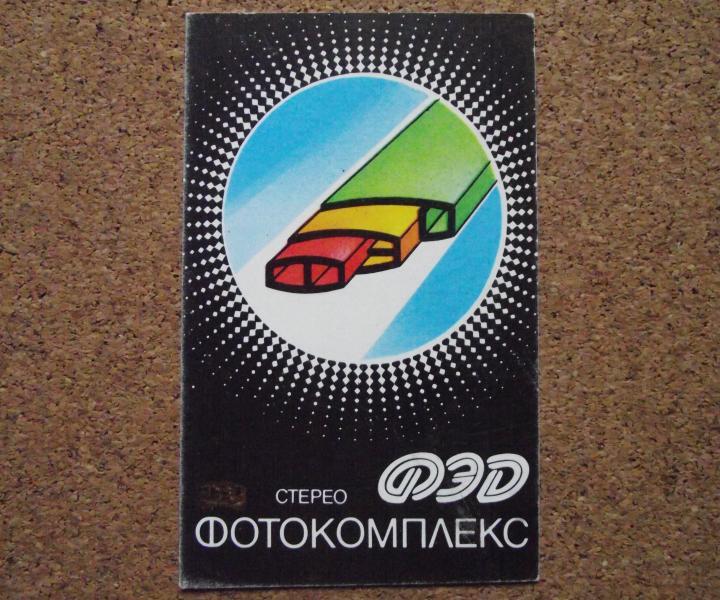 Календарик 1988 год.   «ФЭД»  фотокомплекс, реклама