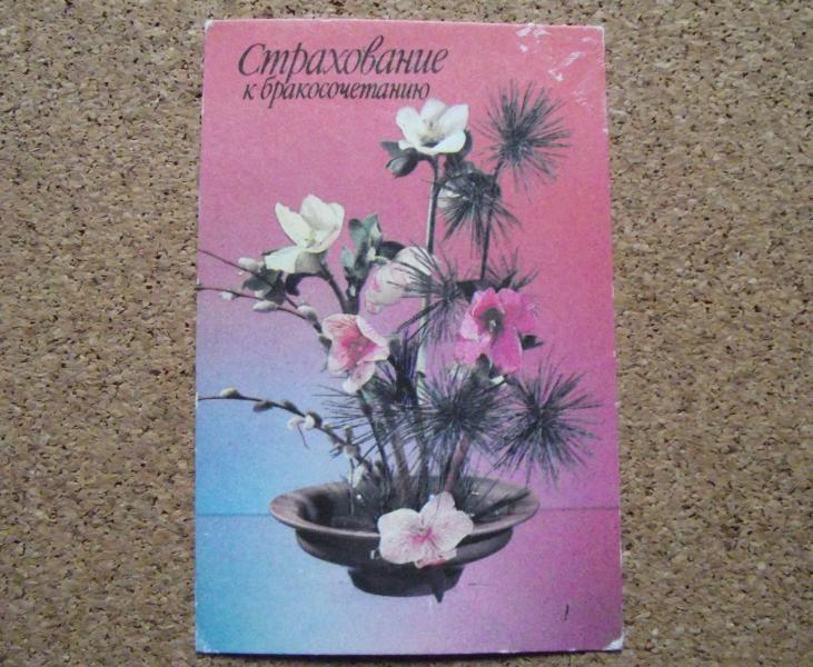 Календарик 1987 год.   «ГосСтрах»  страхование к бракосочетанию, реклама