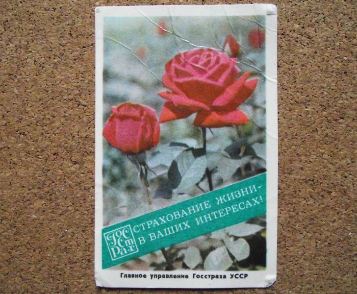 Календарик 1982 год.   «ГосСтрах»  страхование жизни, реклама