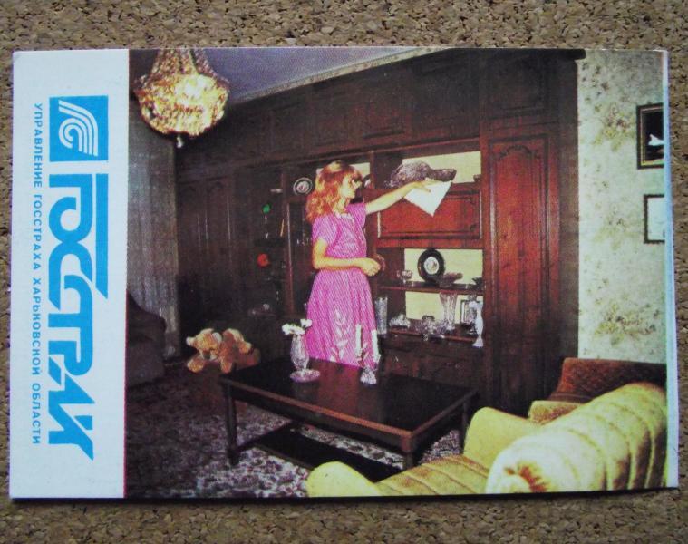 Календарик 1990 год.   «ГосСтрах»  страхование домашнего имущества, реклама