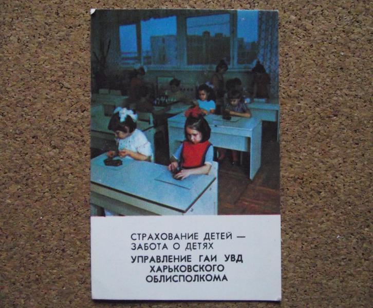 Календарик 1987 год.   Управление ГАИ, страхование детей, реклама