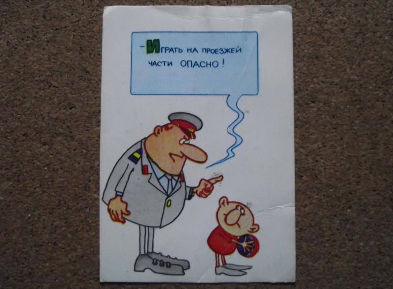 Календарик 1988 год.   СоцРеклама, ГосАвтоИнспекция УВД