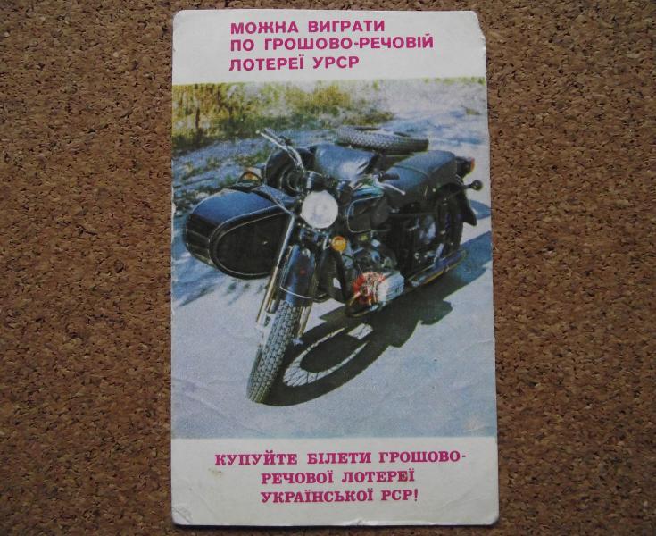 Календарик 1985 год.   Реклама лотереи