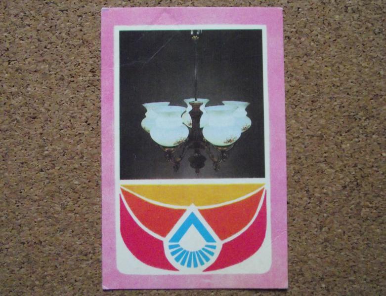 Календарик 1989 год.   Реклама «Зірка-19» светильник