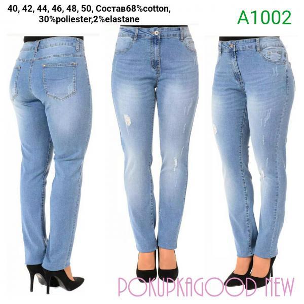 А1002 код, джинсы женские, 40-50(укр.рр)
