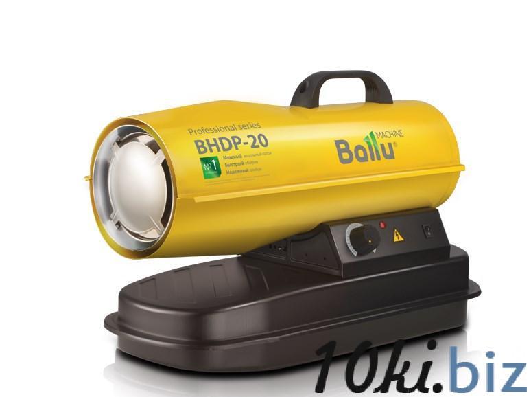 Пушка дизельная прямого нагрева Ballu BHDP-20 Системы отопления и вентиляции купить на рынке Дубровка