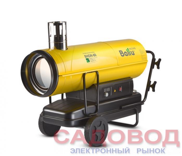 Пушка дизельная непрямого нагрева Ballu BHDN-80 Системы отопления и вентиляции на рынке Садовод