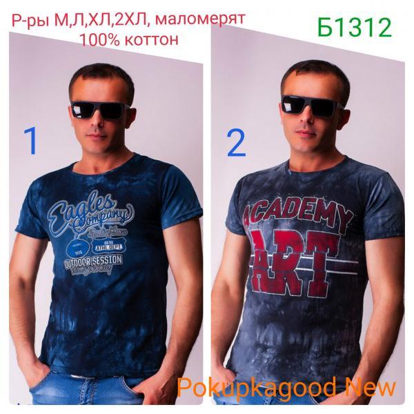 Б1312 код, футболка мужская, м-2хл