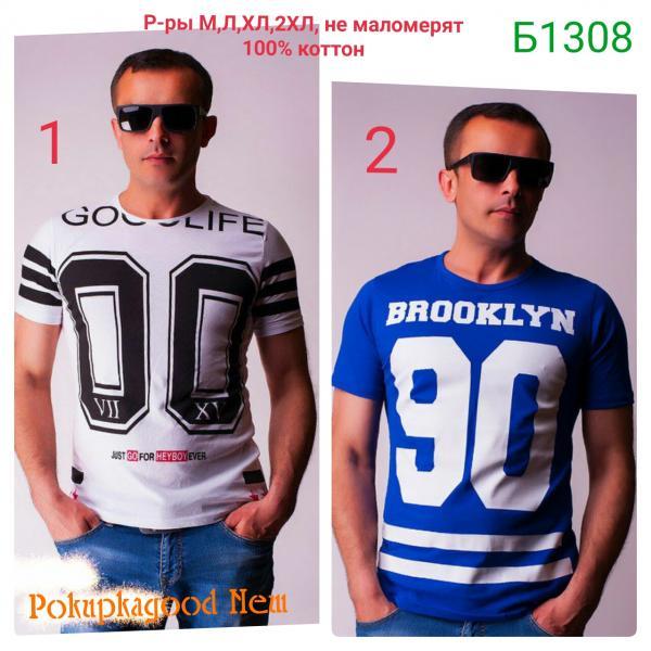 Б1308 код, футболка мужская
