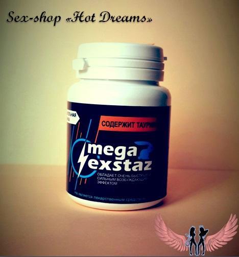 Фото Возбуждающие препараты для женщин (афродизиаки, капли, порошки, жвачки, таблетки, капсулы, крема) Возбуждающая жвачка Mega Extaz/Extaz Gum