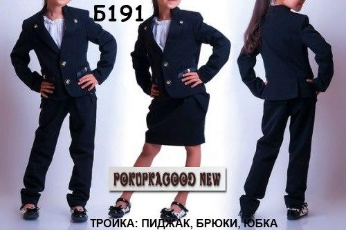 Б175 код, школьный костюм тройка,