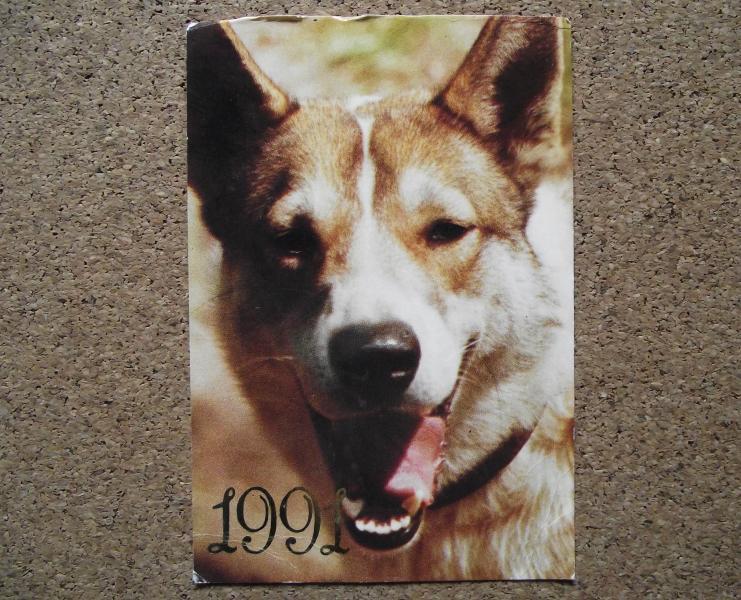 Календарик 1991 год.