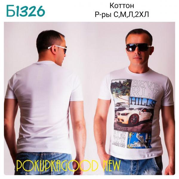 Б1326, футболка мужская