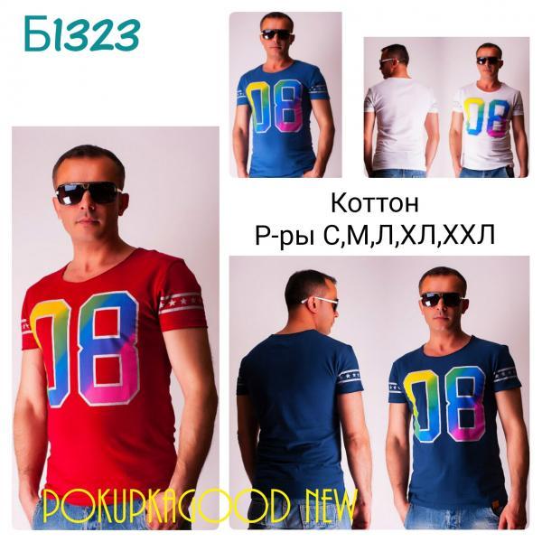Б1323 код, футболка мужская