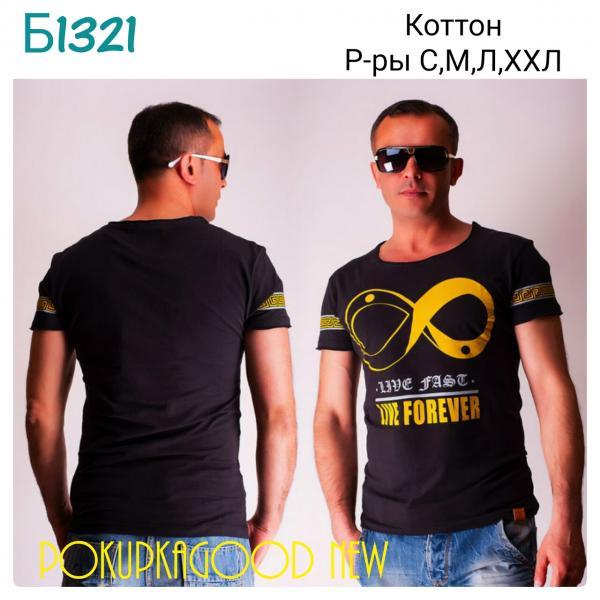 Б1321, футболка мужская