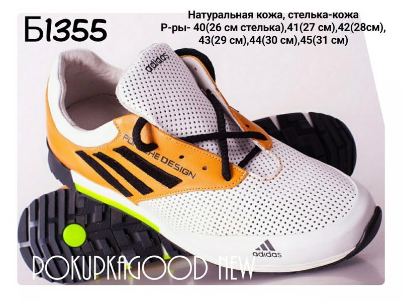 Б1355 , кроссовки мужские, 40-45рр