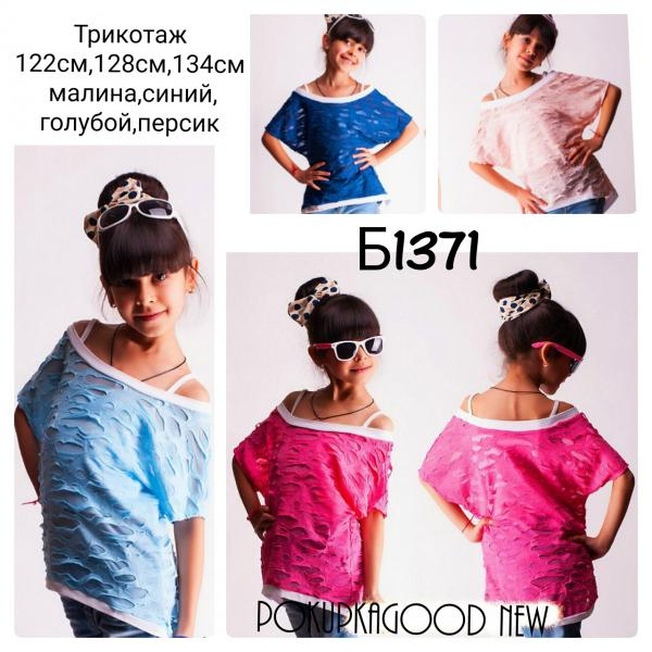 Б1371, футболка, Трикотаж Р-ры 122-134см