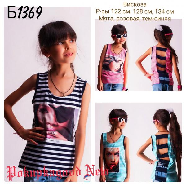 Б1369 , футболка детская, Вискоза Р-ры 122 -134 см