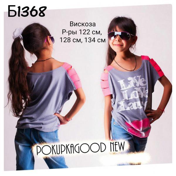Б1368 , футболка детская, Вискоза Р-ры 122 -134 см