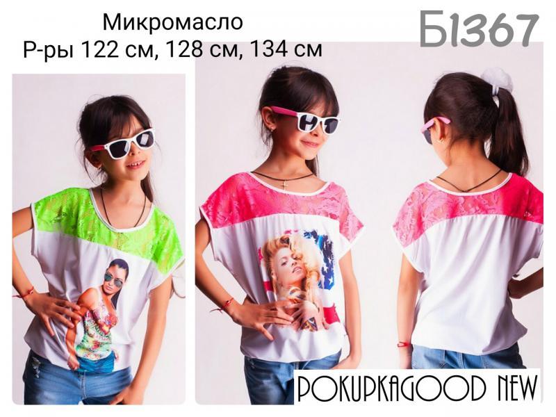 Б1367 , футболка детская,Микромасло Р-ры 122 -134 см