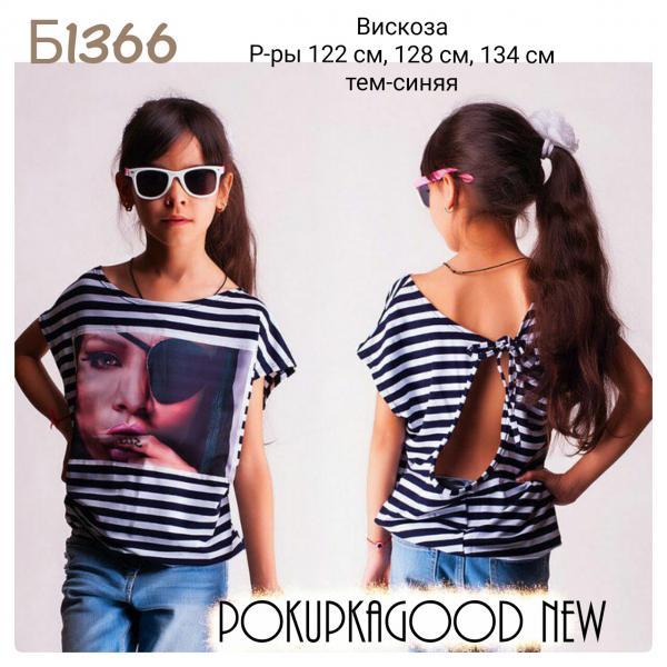 Б1366 , футболка,Вискоза Р-ры 122 -134 см