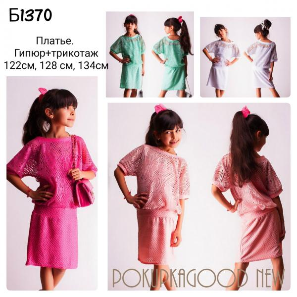 Б1370.  Платье. Гипюр+трикотаж Р-ры 122см- 134см