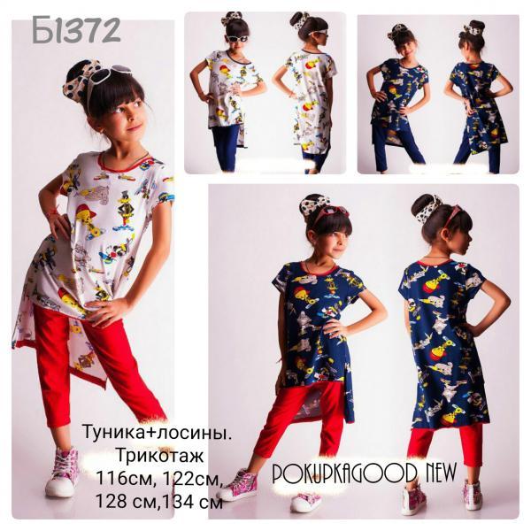 Б1372 , костюм, Трикотаж Р-ры 116см -134 см