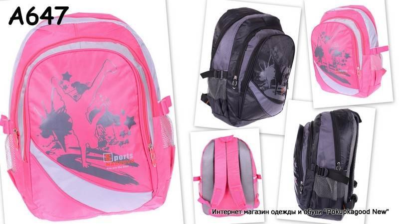 А647 , рюкзак школьный,