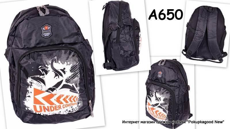 А650 , рюкзак школьный