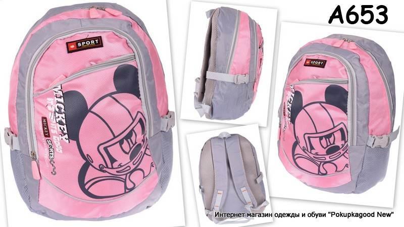 А653 , рюкзак школьный
