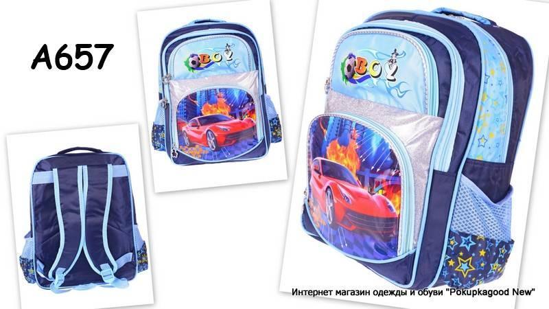 А657 , рюкзак школьный