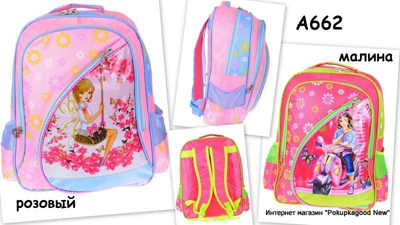 А662 , рюкзак школьный