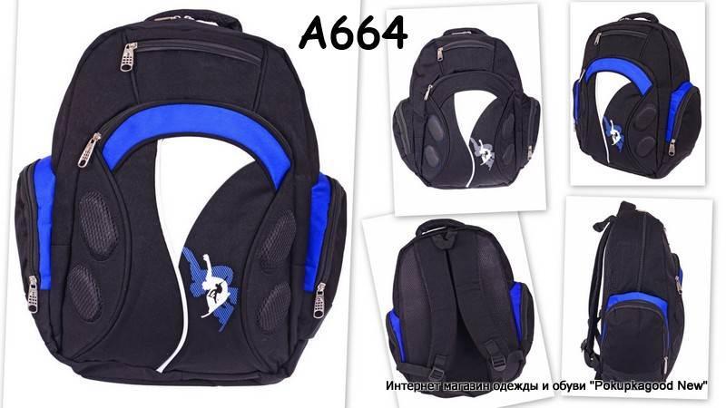 А664 , рюкзак школьный