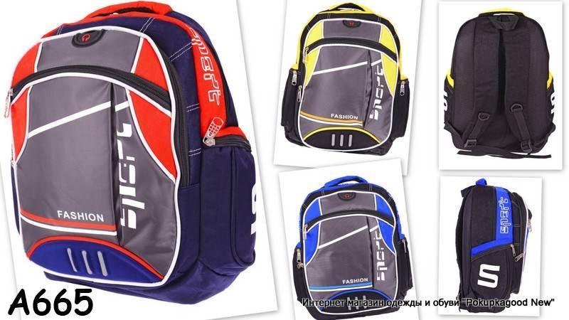 А665 , рюкзак школьный