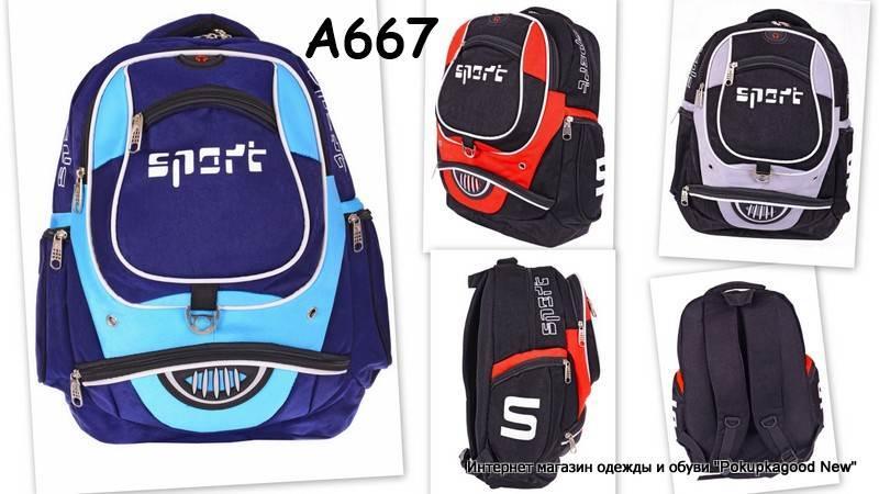 А667 , рюкзак школьный