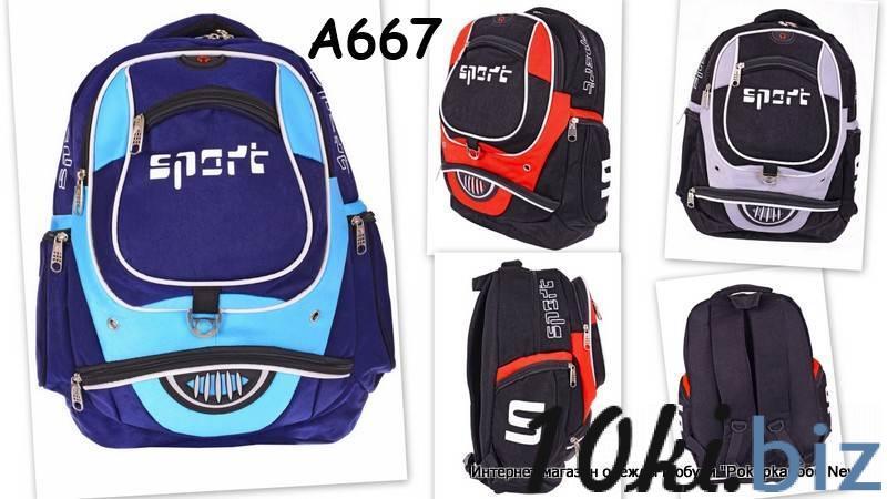 А667 , рюкзак школьный Школьная форма для девочек в Украине
