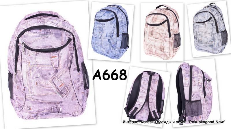 А668 , рюкзак школьный