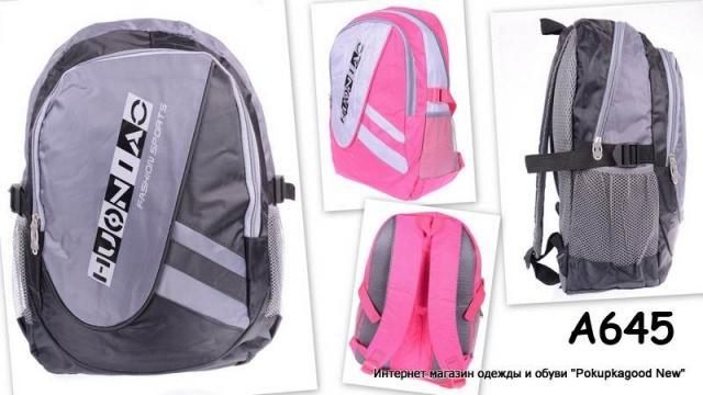 А645 , рюкзак школьный