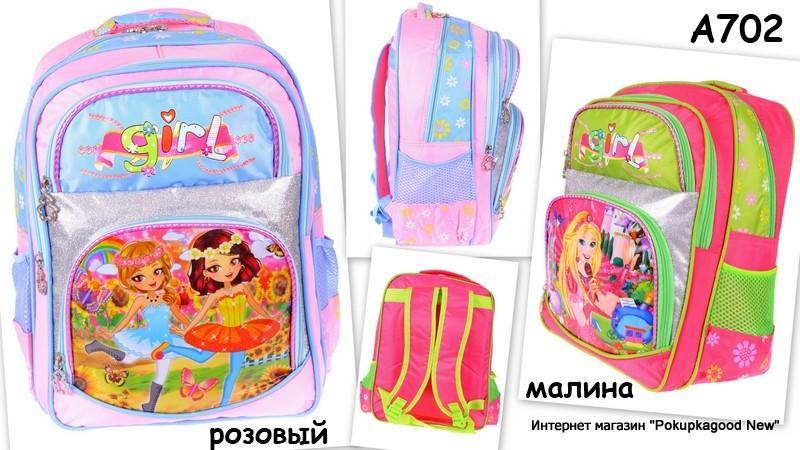А702 , рюкзак школьный