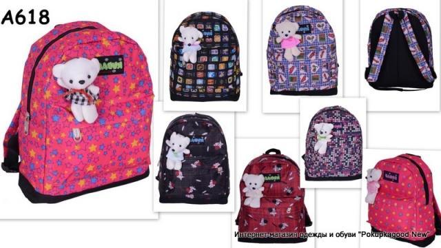 А618 , рюкзак школьный