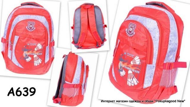А639 , рюкзак школьный