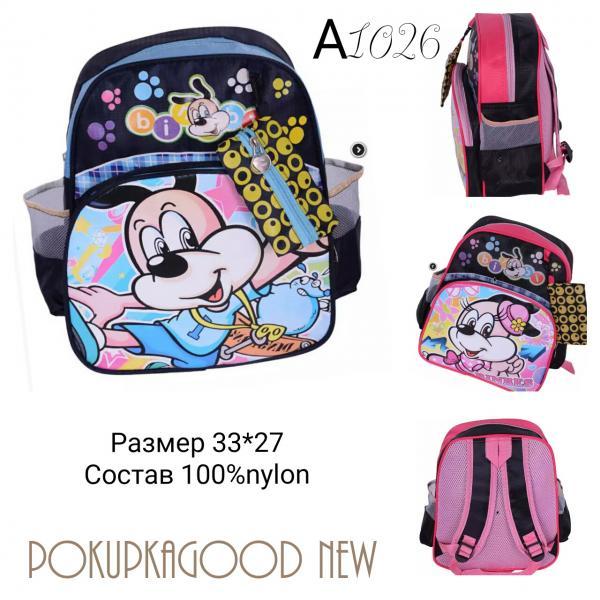А1026 , рюкзак школьный