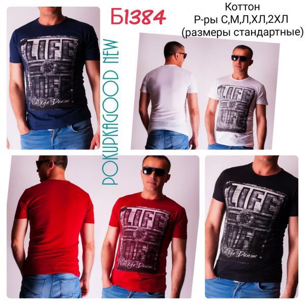 Б1384 , футболки мужские