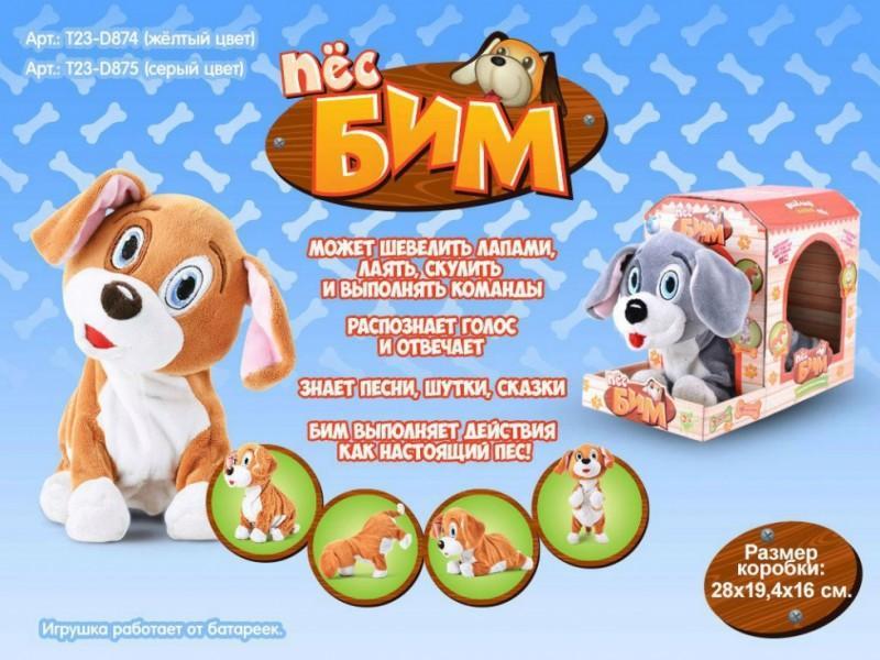 "Интерактивная собака ""Бим"""