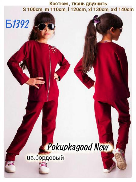 Б1392, детский спортивный костюм, 100-140р