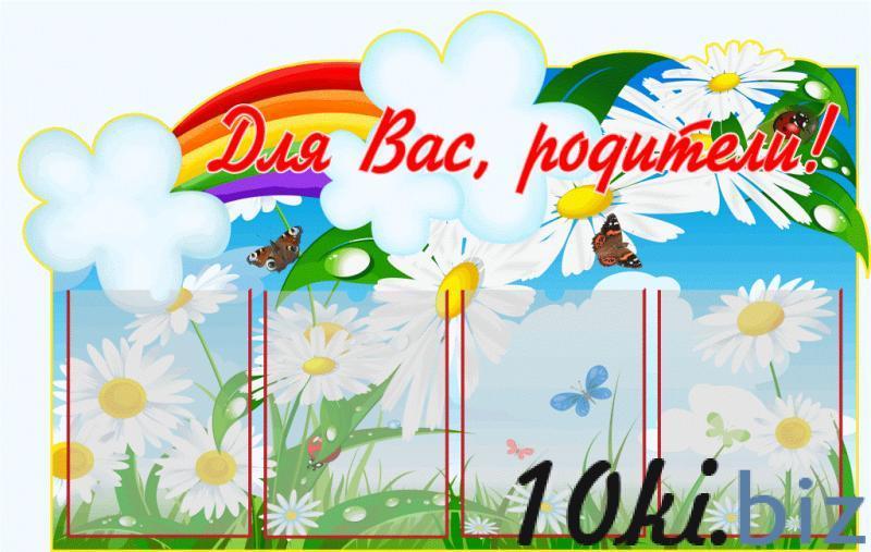 """Стенд """"Для Вас, родители"""" (""""Ромашка"""") купить в Беларуси - Информационные стенды"""